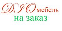 DIO - мебель на заказ Logo
